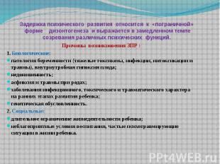 Причины возникновения ЗПР : Причины возникновения ЗПР : 1. Биологические: патоло