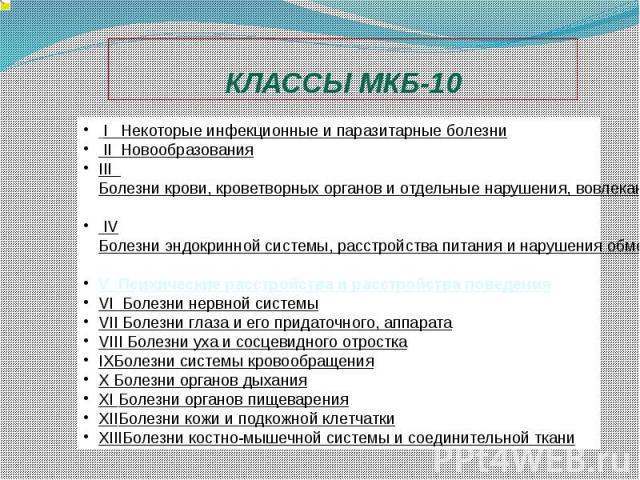 КЛАССЫ МКБ-10