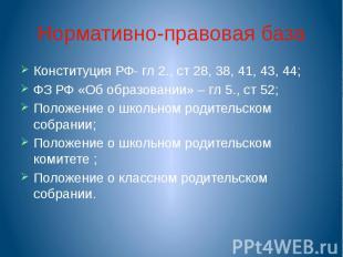 Нормативно-правовая база Конституция РФ- гл 2., ст 28, 38, 41, 43, 44; ФЗ РФ «Об