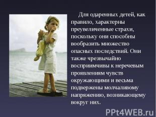 Для одаренных детей, как правило, характерны преувеличенные страхи, поскольку он