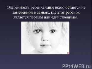 Одаренность ребенка чаще всего остается не замеченной в семьях, где этот ребенок