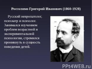 Россолимо Григорий Иванович (1860-1928) Русский невропатолог, психиатр и психоло