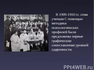 В 1909-1910 гг. этим ученым С помощью методики психологических профилей были пре