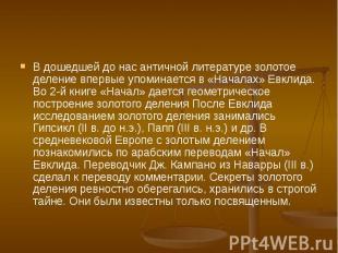 В дошедшей до нас античной литературе золотое деление впервые упоминается в «Нач