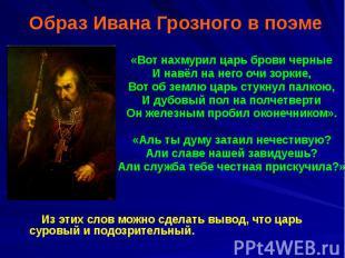 Образ Ивана Грозного в поэме «Вот нахмурил царь брови черные И навёл на него очи