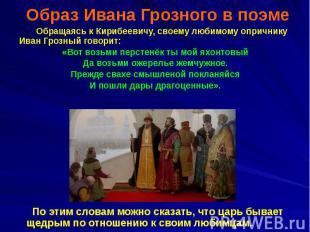 Образ Ивана Грозного в поэме Обращаясь к Кирибеевичу, своему любимому опричнику