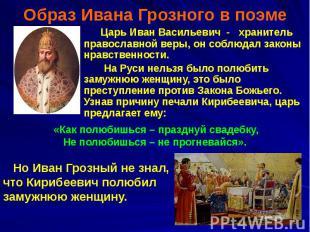 Образ Ивана Грозного в поэме Царь Иван Васильевич - хранитель православной веры,