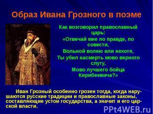 Образ Ивана Грозного в поэме Как возговорил православный царь: «Отвечай мне по п