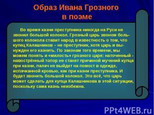 Образ Ивана Грозного в поэме