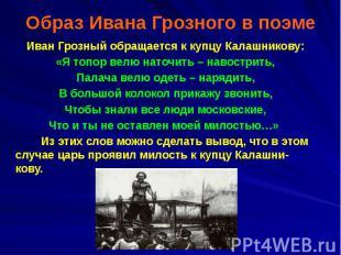 Образ Ивана Грозного в поэме Иван Грозный обращается к купцу Калашникову: «Я топ