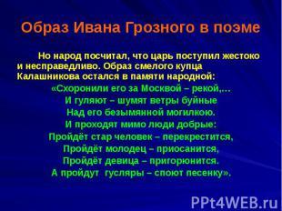 Образ Ивана Грозного в поэме Но народ посчитал, что царь поступил жестоко и несп