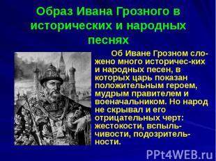 Образ Ивана Грозного в исторических и народных песнях Об Иване Грозном сло-жено