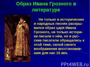 Образ Ивана Грозного в литературе