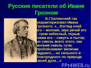 Русские писатели об Иване Грозном В.Г.Белинский так охарактеризовал Ивана Грозно
