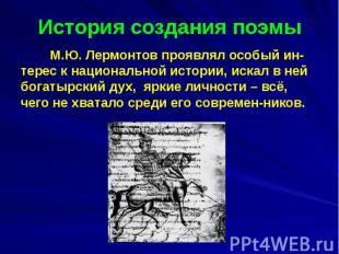 История создания поэмы М.Ю. Лермонтов проявлял особый ин-терес к национальной ис