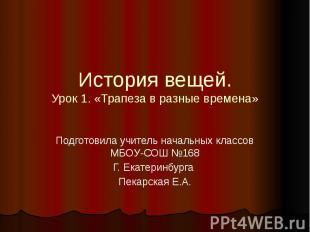 История вещей. Урок 1. «Трапеза в разные времена» Подготовила учитель начальных