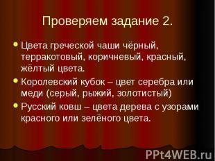 Проверяем задание 2. Цвета греческой чаши чёрный, терракотовый, коричневый, крас