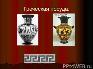 Греческая посуда.