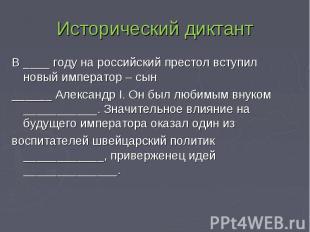 В ____ году на российский престол вступил новый император – сын В ____ году на р