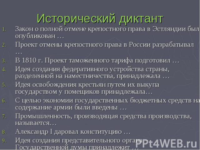 Закон о полной отмене крепостного права в Эстляндии был опубликован … Закон о полной отмене крепостного права в Эстляндии был опубликован … Проект отмены крепостного права в России разрабатывал … В 1810 г. Проект таможенного тарифа подготовил … Идея…