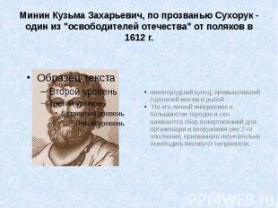 """Минин Кузьма Захарьевич, по прозванью Сухорук - один из """"освободителей отеч"""