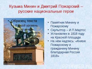 Кузьма Минин и Дмитрий Пожарский – русские национальные герои Памятник Минину и