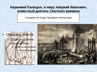 Авраамий Палицын, в миру Аверкий Иванович, известный деятель Смутного времени