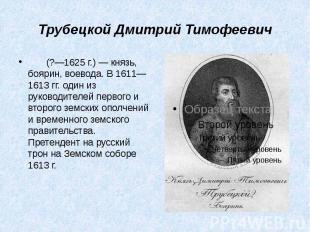 Трубецкой Дмитрий Тимофеевич  (?—1625г
