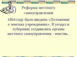 Реформа местного самоуправления 1864 году было введено «Положение о земских учре