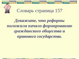 Словарь страница 157 Докажите, что реформы положили начало формированию гражданс