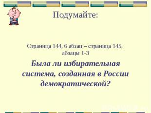 Подумайте: Страница 144, 6 абзац – страница 145, абзацы 1-3 Была ли избирательна