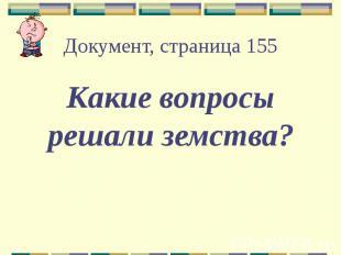 Документ, страница 155 Какие вопросы решали земства?