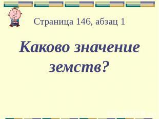 Страница 146, абзац 1 Каково значение земств?