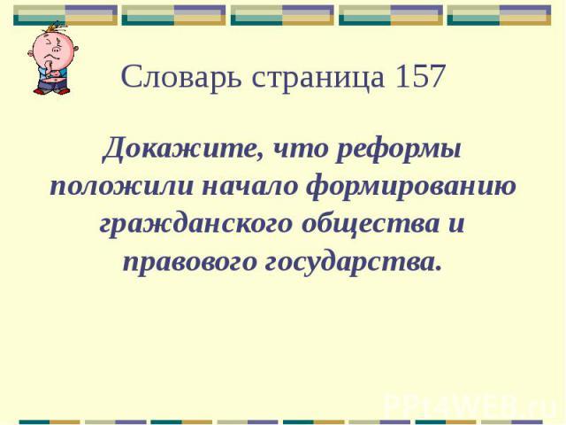 Словарь страница 157 Докажите, что реформы положили начало формированию гражданского общества и правового государства.