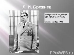 Л. И. Брежнев
