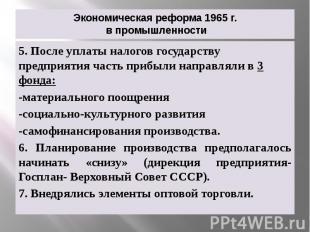 Экономическая реформа 1965 г. в промышленности 5. После уплаты налогов государст