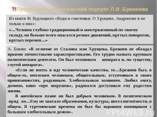 ?!Представьте политический портрет Л.И. Брежнева Из книги Ф. Бурлацкого «Води и