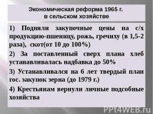 Экономическая реформа 1965 г. в сельском хозяйстве 1) Подняли закупочные цены на