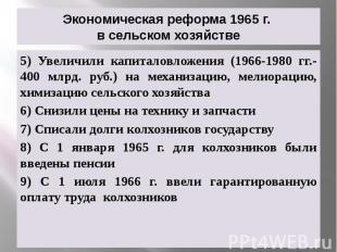Экономическая реформа 1965 г. в сельском хозяйстве 5) Увеличили капиталовложения