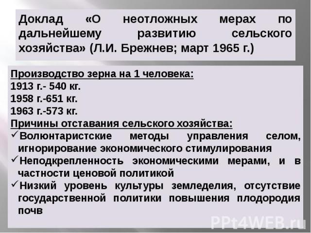 Доклад «О неотложных мерах по дальнейшему развитию сельского хозяйства» (Л.И. Брежнев; март 1965 г.)