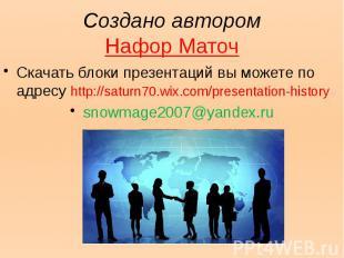Создано автором Нафор Маточ Скачать блоки презентаций вы можете по адресу http:/