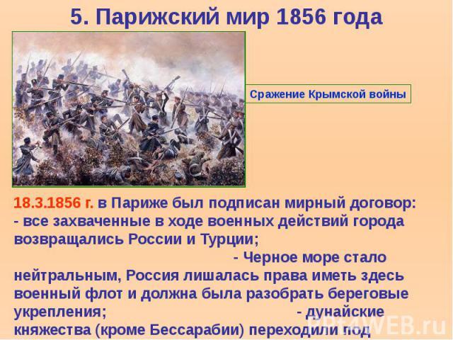5. Парижский мир 1856 года