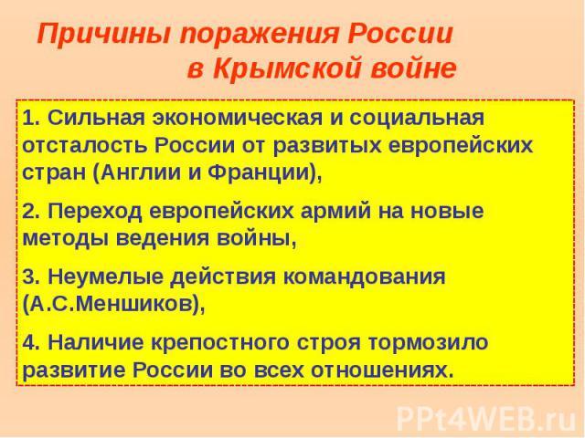 Причины поражения России в Крымской войне