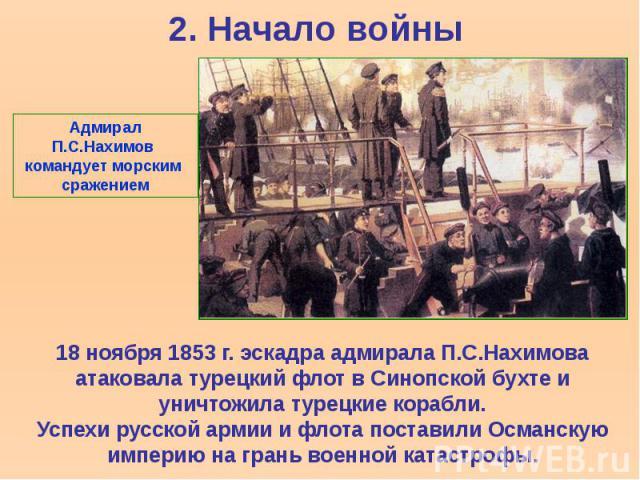 2. Начало войны