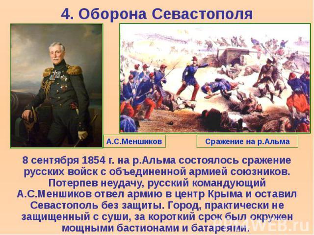 4. Оборона Севастополя