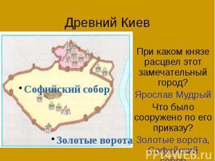 Древний Киев При каком князе расцвел этот замечательный город? Ярослав Мудрый Чт