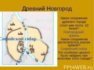 Древний Новгород Какое сооружение древнего города стоит уже почти 10 веков? Новг