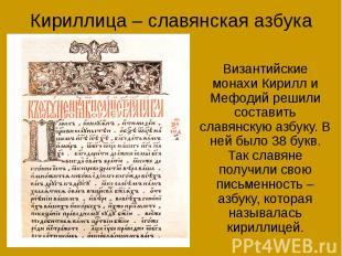 Кириллица – славянская азбука Византийские монахи Кирилл и Мефодий решили состав