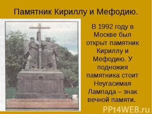 Памятник Кириллу и Мефодию. В 1992 году в Москве был открыт памятник Кириллу и М