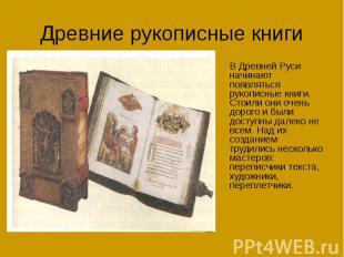 Древние рукописные книги В Древней Руси начинают появляться рукописные книги. Ст